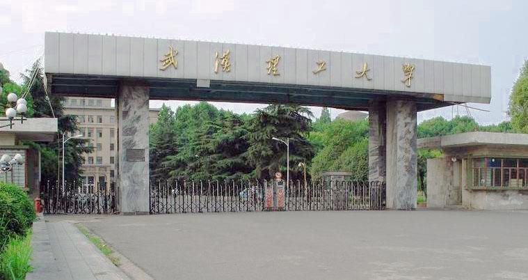 武汉理工大学2017云南成人高考招生专业